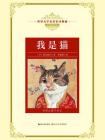我是猫(世界文学名著名译典藏)