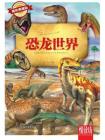 悦读坊:恐龙世界