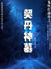 鬼吹灯前传(2):契丹神墓