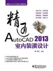精通AutoCAD 2013室内装潢设计