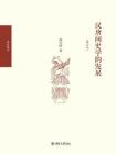 汉唐间史学的发展(修订本)