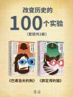 改变历史的100个实验(套装共2册)[精品]