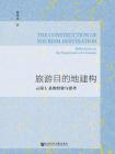 旅游目的地建构:云南L县的经验与思考