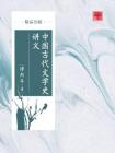 中国古代文学史讲义(精品公版)