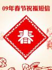09年春节祝福短信