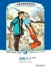美轮美奂的世界童话:真假王子(英汉对照)(安德鲁·朗格十二卷本彩色童话故事全集)