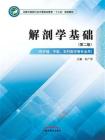 解剖學基礎(十三五)