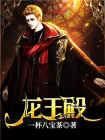 龙王殿-2
