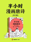 半小时漫画唐诗系列(全2册)[精品]