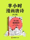 半小時漫畫唐詩系列(全2冊)