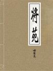 将苑-三国蜀-诸葛亮[精品]