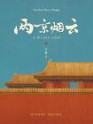 两京烟云:大明1392—1424