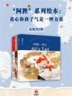 """国民卡通""""阿狸""""系列绘本(全3册)"""