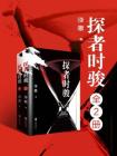 探者时骏(全2册)