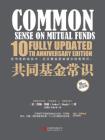 共同基金常识(10周年纪念版)[精品]