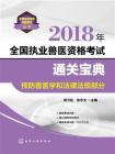 2018年全国执业兽医资格考试通关宝典·预防兽医学和法律法规部分
