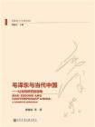 毛泽东与当代中国:认知性研究的视角