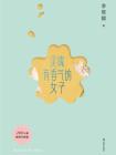 靈魂有香氣的女子-李筱懿(著)[精品]