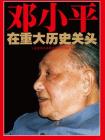 邓小平在重大历史关头