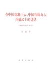 在中国文联十大、中国作协九大开幕式上的讲话