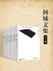阿城文集(全七冊)