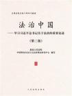 法治中国——学习习近平总书记关于法治的重要论述(第二版)