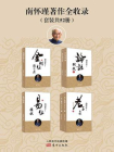 南懷瑾著作全收錄(套裝共52冊)
