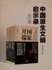 中国原生文明启示录(全三册)