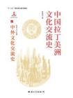 中国拉丁美洲文化交流史