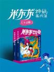 米东东神秘事件簿(1-2册)