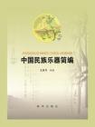 中国民族乐器简编