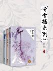 沧月·听雪楼系列(共3册)[精品]