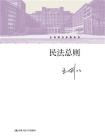 民法总则(王利明法学教科书)[精品]