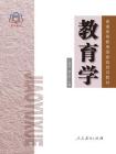 教育學-王道俊,郭文安[精品]