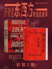 汗青堂:东西方制度的差异(套装共2册)