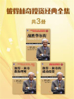 彼得林奇投资经典全集(共3册)