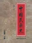 中国民族史(增订本)-王鍾翰 主编[精品]
