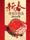 2014年新春祝福语精选