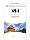 泰国 : 海丝路的战略支点