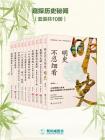 窥探历史秘闻(套装共10册)[精品]