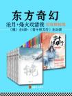 东方奇幻(全二十六册·沧月+烽火戏诸侯完结精校版)