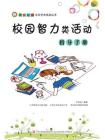 校园智力类活动指导手册