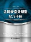 金属表面处理剂配方手册
