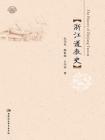 浙江道教史