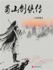 有间文库:蜀山剑侠传
