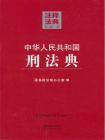 中华人民共和国刑法典[精品]