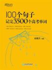 100个句子记完3500个高考单词
