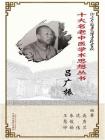 山东中医药高等专科学校十大名老中医学术思想丛书·吕广振