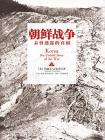 朝鲜战争:未曾透露的真相(上)[精品]