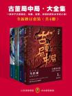 古董局中局·全新修订版大全集(共4册)